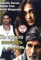 Не просто поверить в любовь (2007)