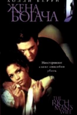 Постер фильма Жена богача (1996)