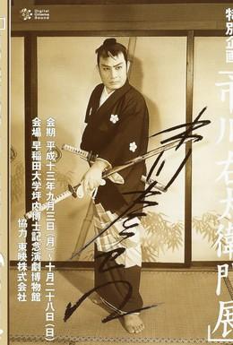 Постер фильма Тень над горой Фудзи (1957)