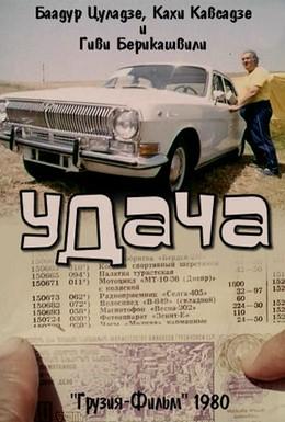 Постер фильма Удача (1980)