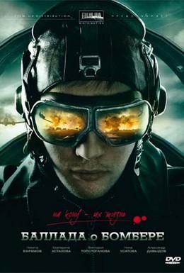 Постер фильма Баллада о бомбере (2011)