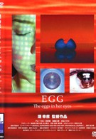Яйцо (2005)