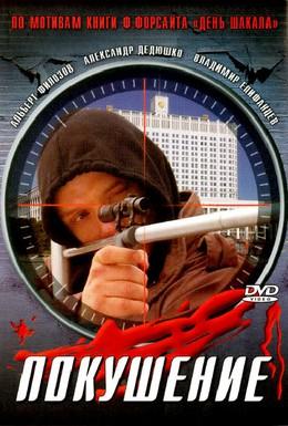 Постер фильма Покушение (2006)