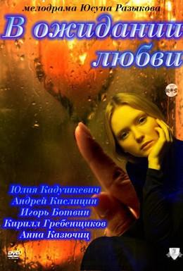 Постер фильма В ожидании любви (2011)