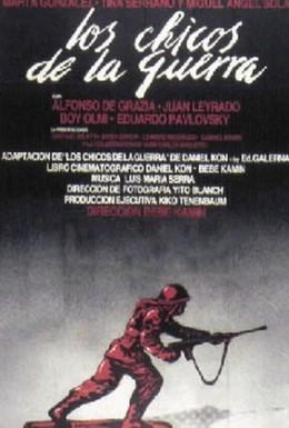 Постер фильма Дети войны (1984)