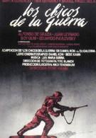 Дети войны (1984)