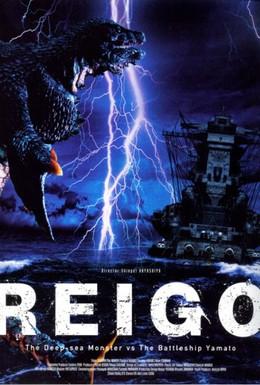 Постер фильма Глубоководный монстр Рейго против линкора Ямато (2008)