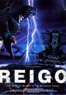 Глубоководный монстр Рейго против линкора Ямато (2008)