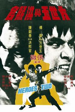 Постер фильма Два героя (1974)