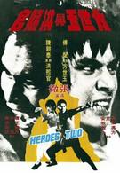 Два героя (1974)