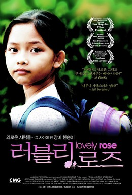 Постер фильма Сова и Воробей (2007)
