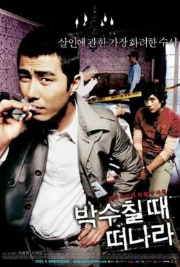 Постер фильма Место преступления (2005)