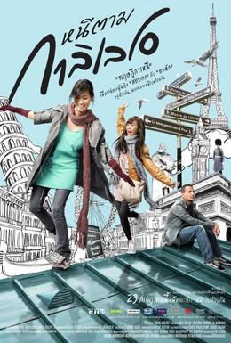 Постер фильма Дорогой Галилео (2009)