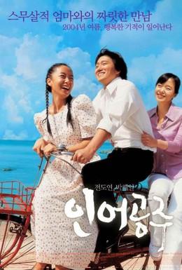 Постер фильма Принцесса-русалка (2004)