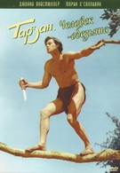 Тарзан: Человек-обезьяна (1932)