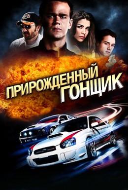 Постер фильма Прирожденный гонщик (2011)