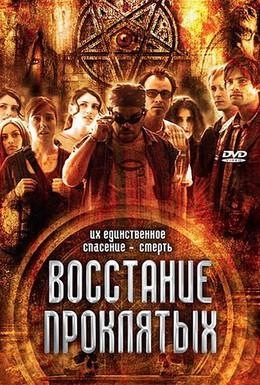Постер фильма Восстание проклятых (2011)