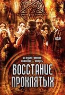 Восстание проклятых (2011)