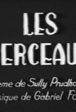 Постер фильма Колыбели (1935)