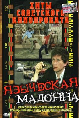 Постер фильма Языческая мадонна (1981)