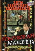 Языческая мадонна (1981)