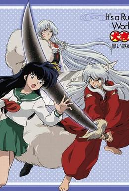 Постер фильма Инуяся (2001)