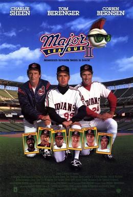 Постер фильма Высшая лига 2 (1994)