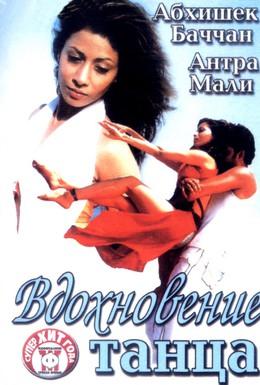 Постер фильма Вдохновение танца (2004)