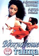 Вдохновение танца (2004)
