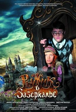Постер фильма Рыжик в Зазеркалье (2010)