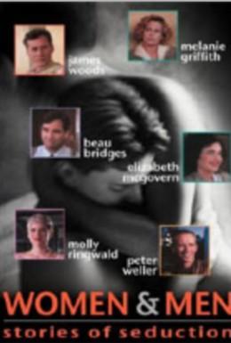 Постер фильма Женщины и мужчины: Истории соблазнений (1990)