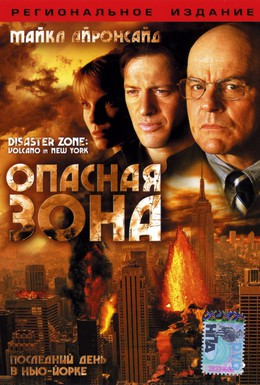 Постер фильма Опасная зона (2006)