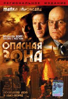 Опасная зона (2006)
