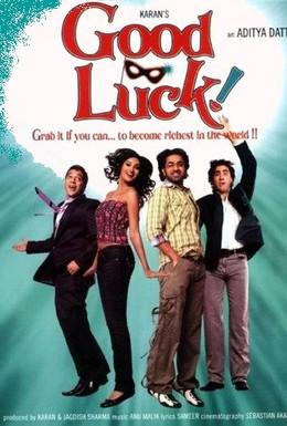 Постер фильма Желаю удачи! (2008)