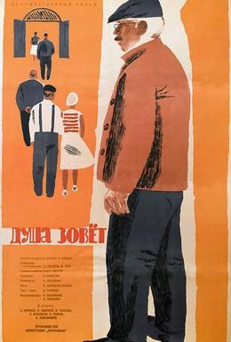 Постер фильма Душа зовет (1962)