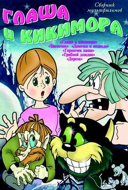 Постер фильма Глаша и Кикимора (1992)