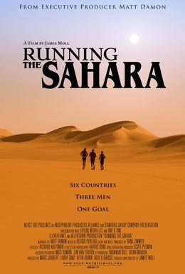 Постер фильма Управление Сахарой (2007)