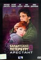 Бандитский Петербург 4: Арестант (2003)