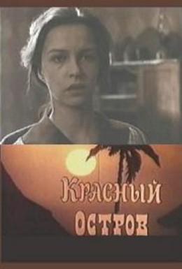 Постер фильма Красный остров (1991)