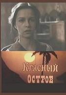 Красный остров (1991)