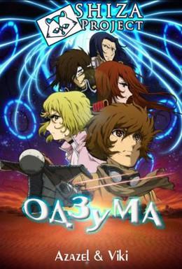 Постер фильма Озума (2012)