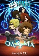 Озума (2012)