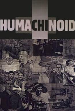 Постер фильма Хумашиноид (1995)