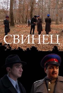 Постер фильма Свинец (2011)