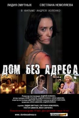Постер фильма Дом без адреса (2010)