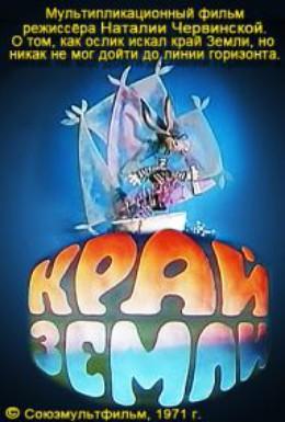 Постер фильма Край Земли (1971)