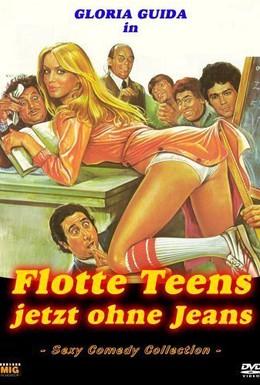 Постер фильма Отличница и второгодники (1978)
