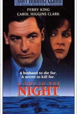 Постер фильма Крик в ночи (1992)
