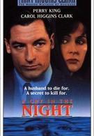 Крик в ночи (1992)