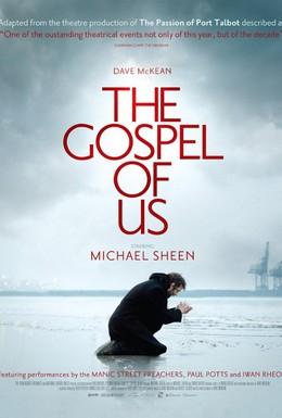 Постер фильма Наше Евангелие (2012)